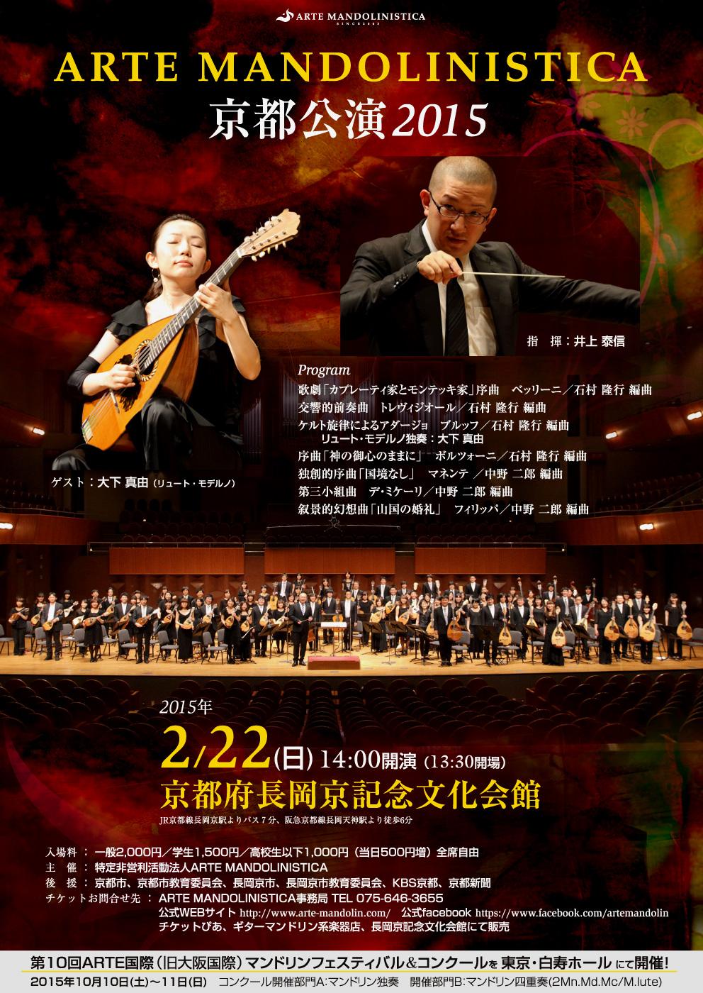 京都公演2015 | ARTE MANDOLINISTICA 公式ウェブサイト
